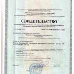 Свидетельство о допуске к строительным работам и членстве в СРО