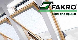 fakro-okna